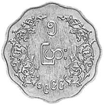 Myanmar 5 Pyas reverse