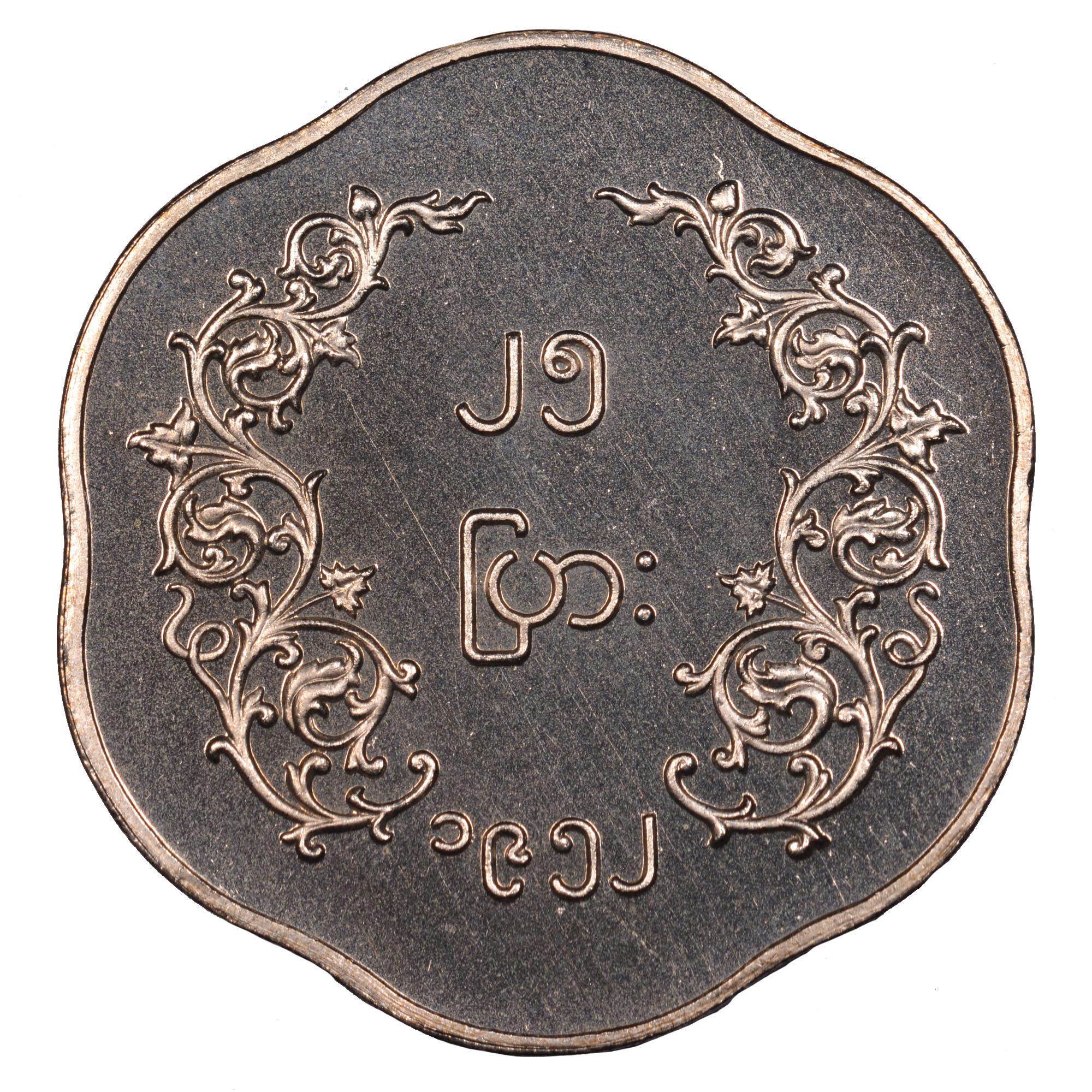1952-1965 Myanmar 25 Pyas reverse