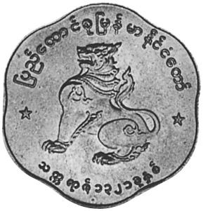 1952-1965 Myanmar 25 Pyas obverse