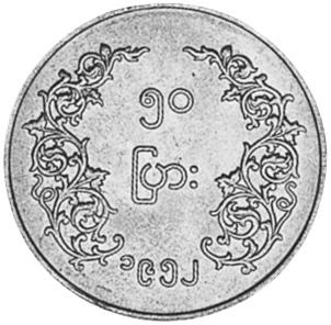 1952-1966 Myanmar 50 Pyas reverse
