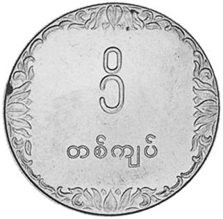 1975 Myanmar Kyat reverse