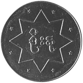 1970-71 Myanmar 4 Mu reverse