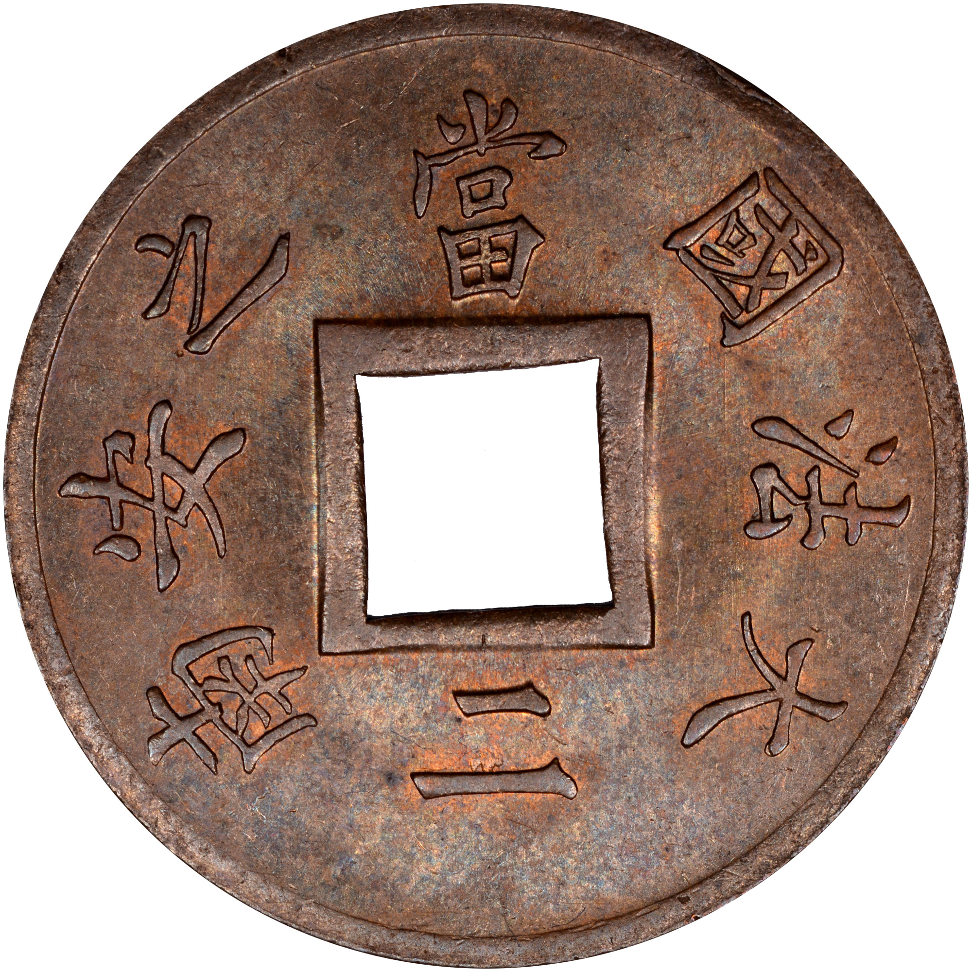 French Cochin China 2 Sapeque reverse