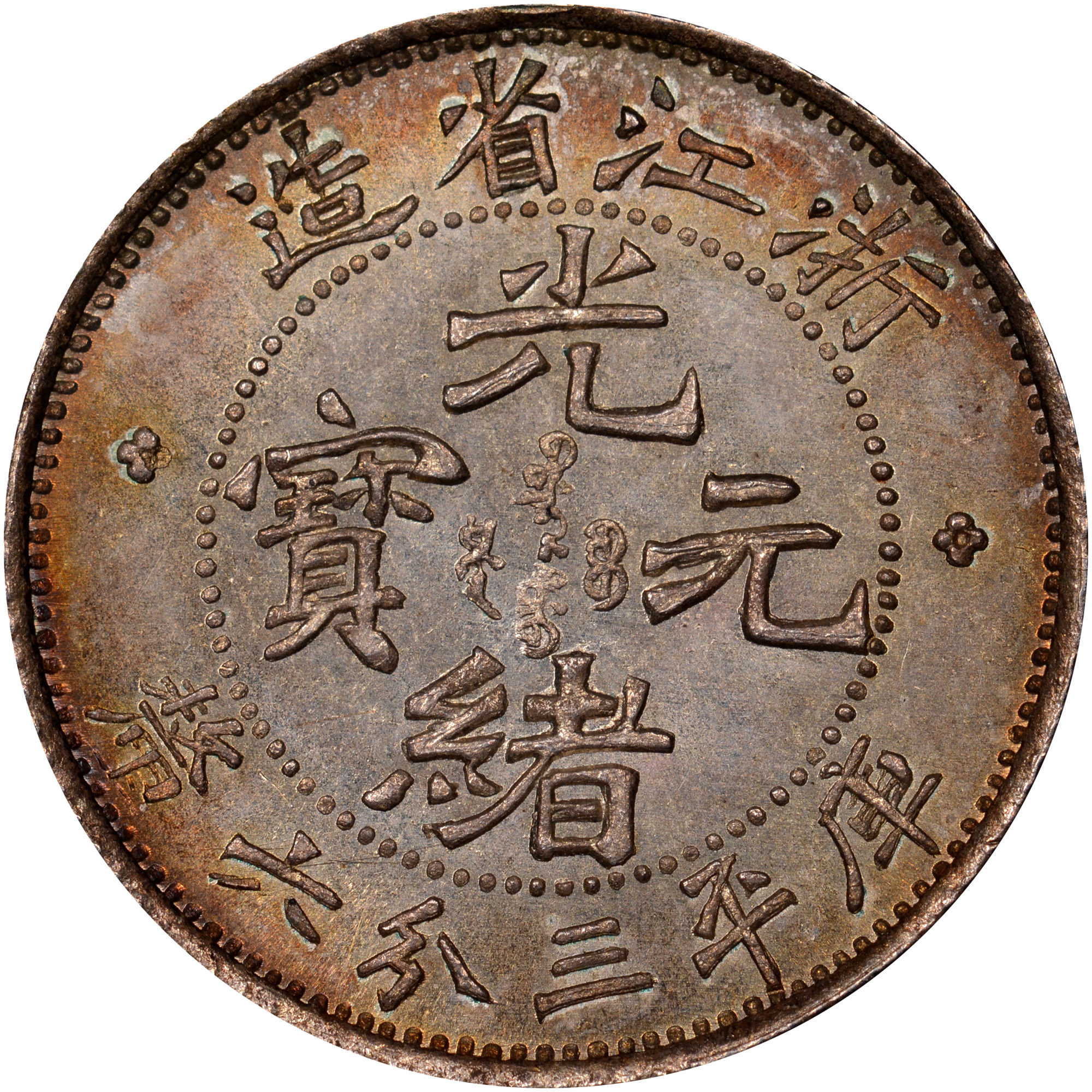China CHEKIANG PROVINCE 5 Cents obverse