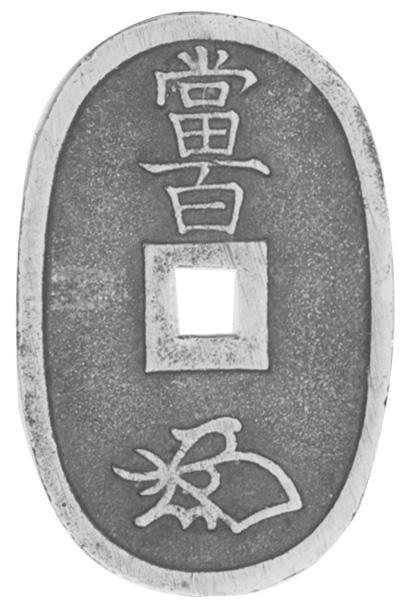 Japan 100 Mon reverse