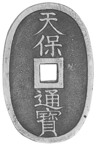 Japan 100 Mon obverse
