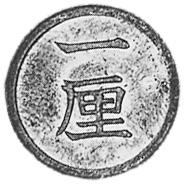 Japan Rin reverse