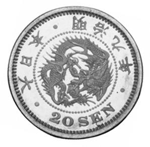 Japan 20 Sen obverse