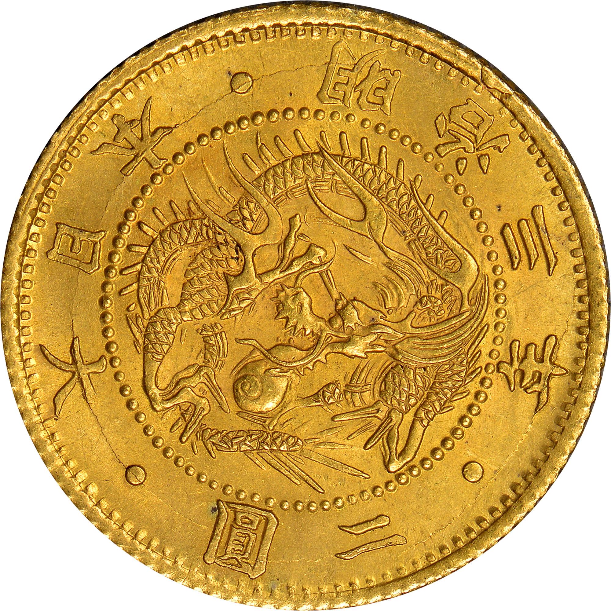 Japan 2 Yen obverse