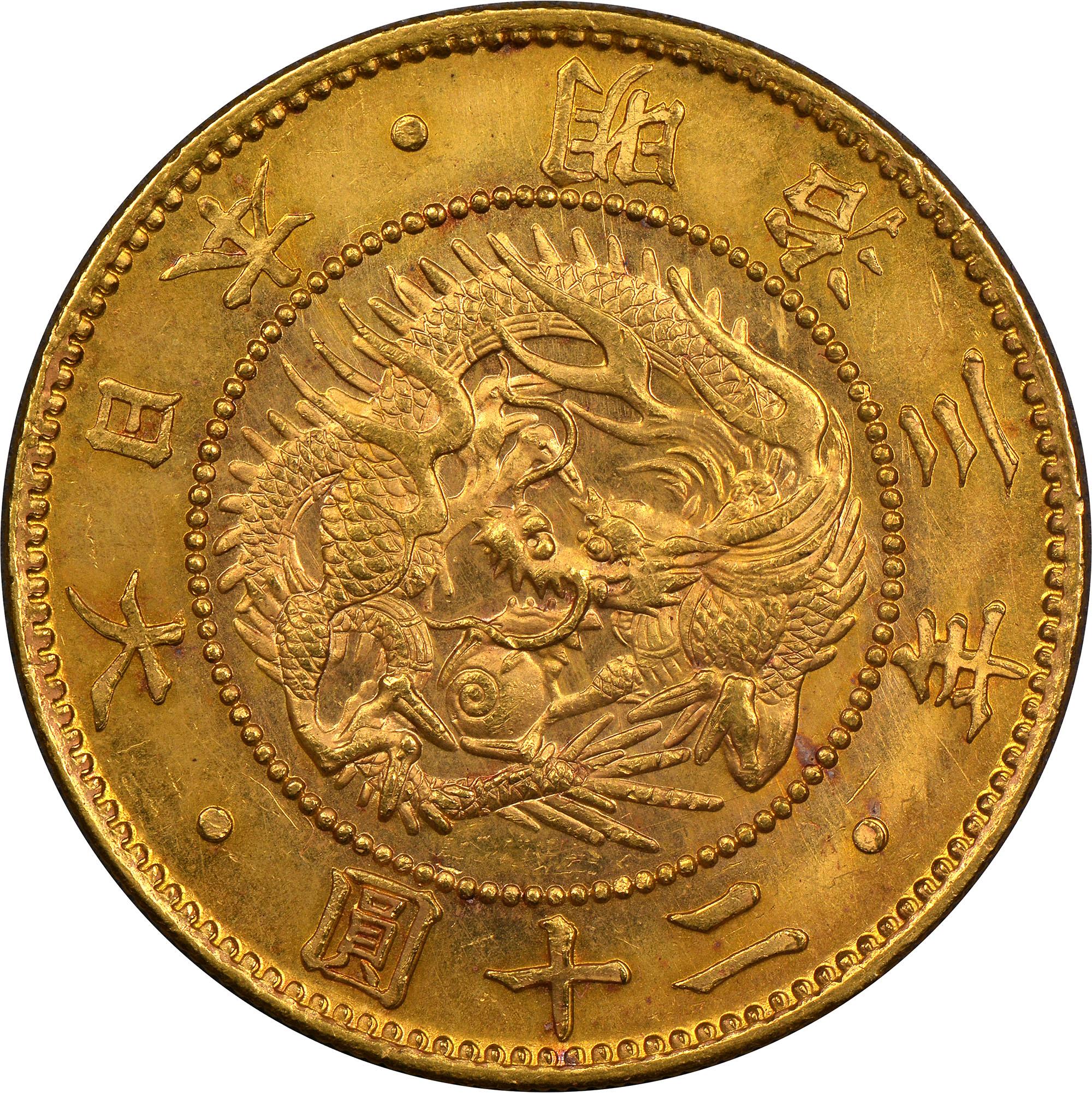 Japan 20 Yen obverse