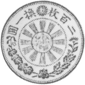 Japan 1/2 Sen reverse
