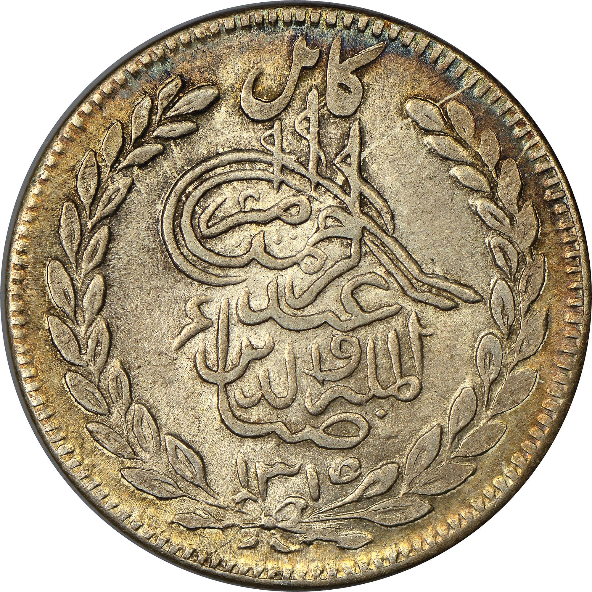 Afghanistan Rupee obverse