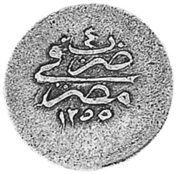 Egypt 5 Para reverse