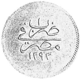 1293//1 Egypt 100 Qirsh, Pound reverse