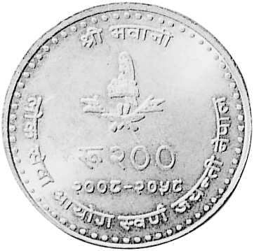 Nepal SHAH DYNASTY 200 Rupee reverse