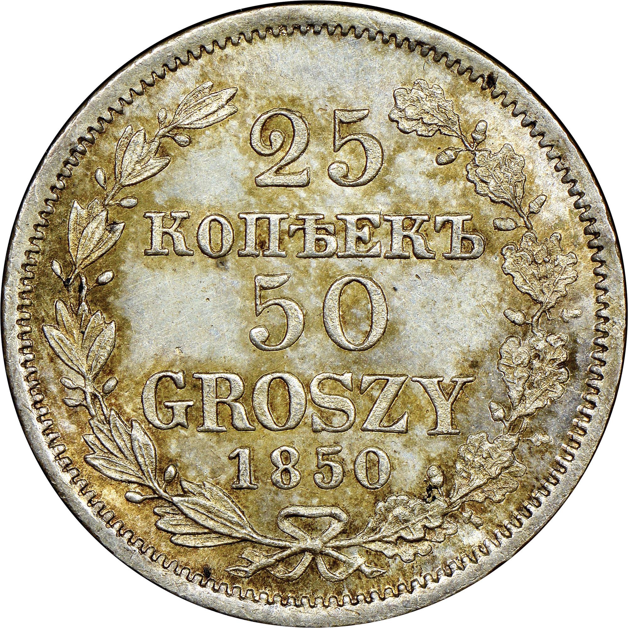 Poland 50 Groszy-25 Kopeks reverse