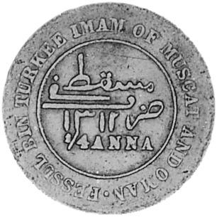 Muscat & Oman 1/4 Anna obverse