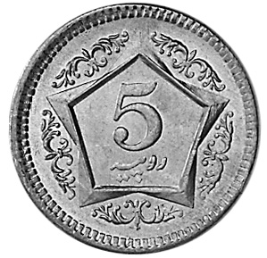 Pakistan 5 Rupees reverse