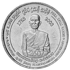 Sri Lanka 5 Rupees reverse