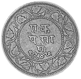 India-Princely States RATLAM Paisa reverse
