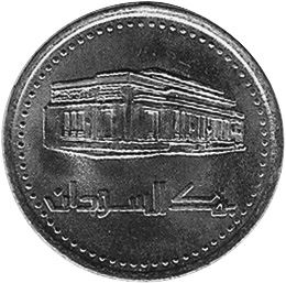Sudan 10 Dinars reverse
