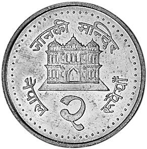 Nepal SHAH DYNASTY 2 Rupees reverse