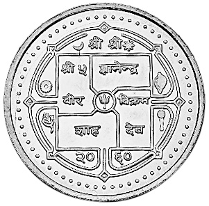 Nepal SHAH DYNASTY 2 Rupees obverse