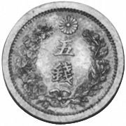 Japan 5 Sen reverse