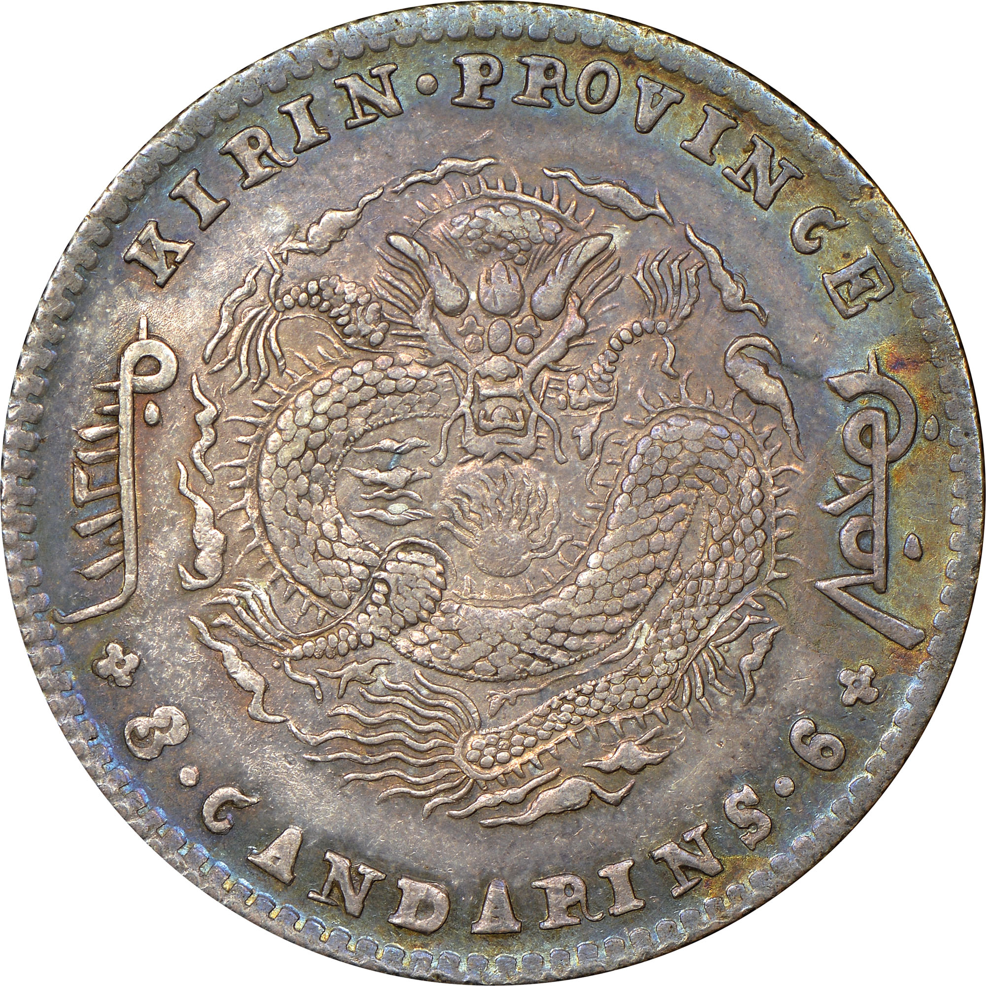 1898-1908 China KIRIN PROVINCE 50 Cents reverse
