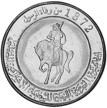 Libya 1/2 Dinar reverse