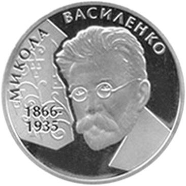 Ukraine 2 Hryvni reverse