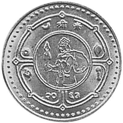 Nepal SHAH DYNASTY 25 Rupee reverse