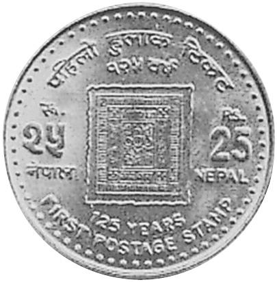 Nepal SHAH DYNASTY 25 Rupee obverse