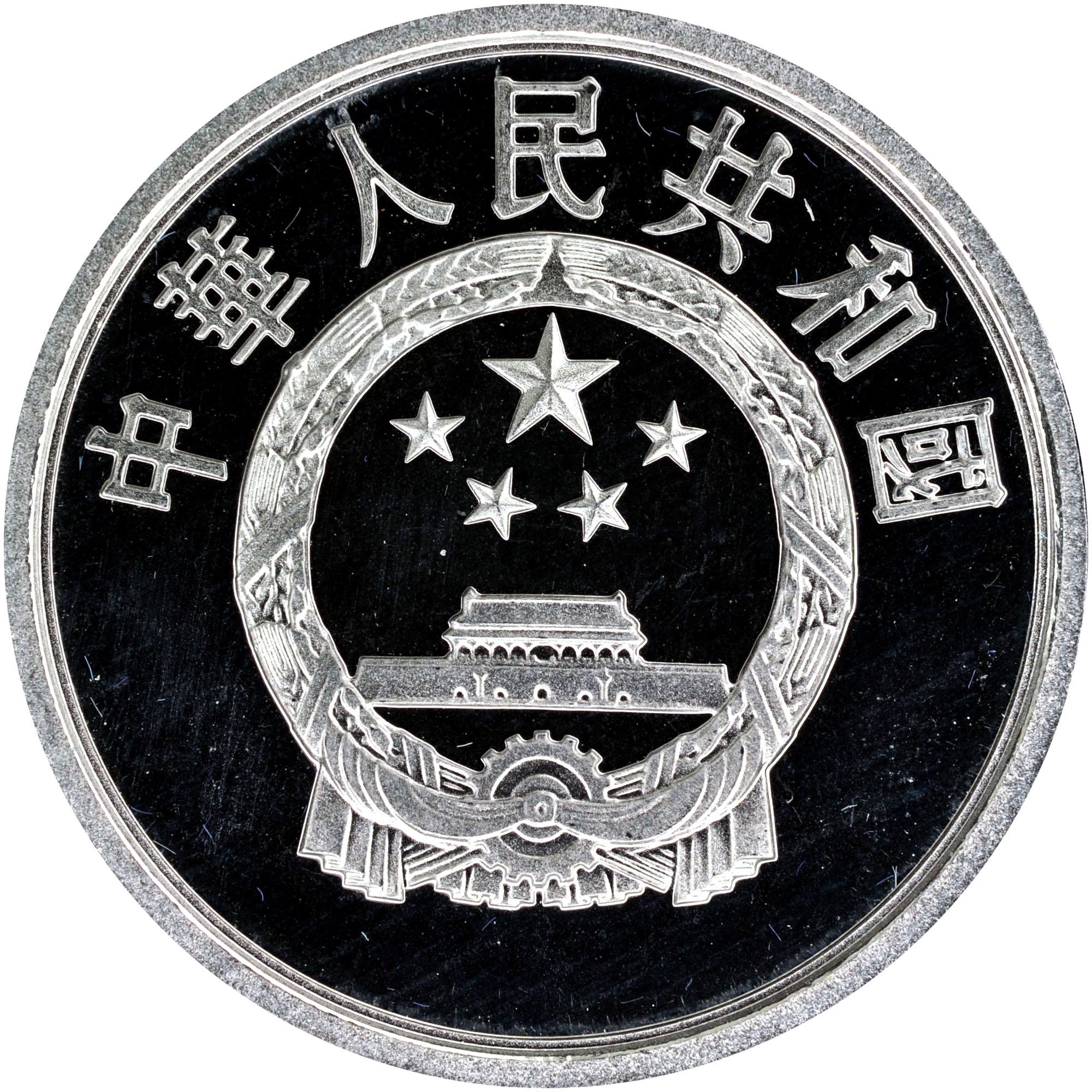 1956-2000 China, People'S Republic 2 Fen obverse