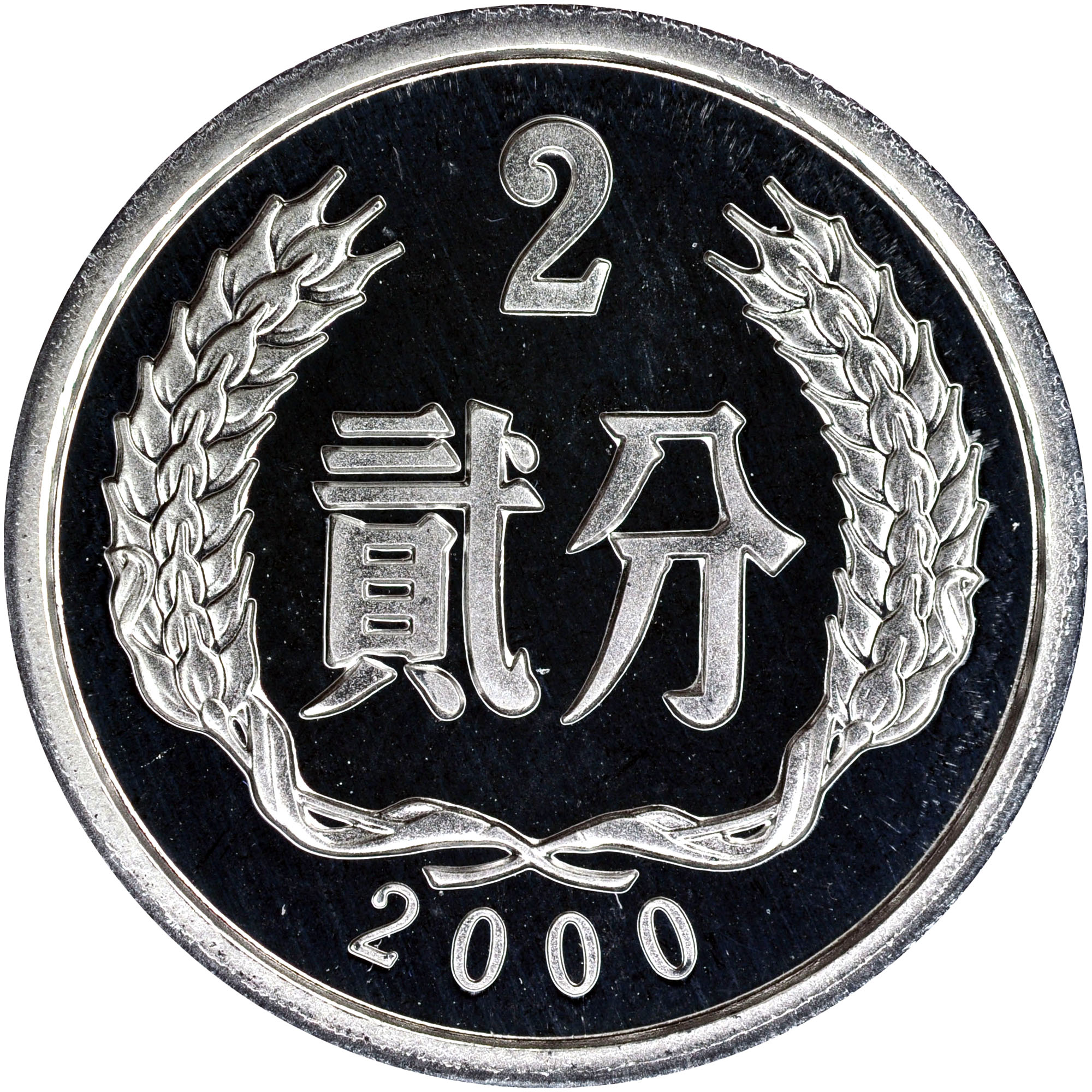 1956-2000 China, People'S Republic 2 Fen reverse