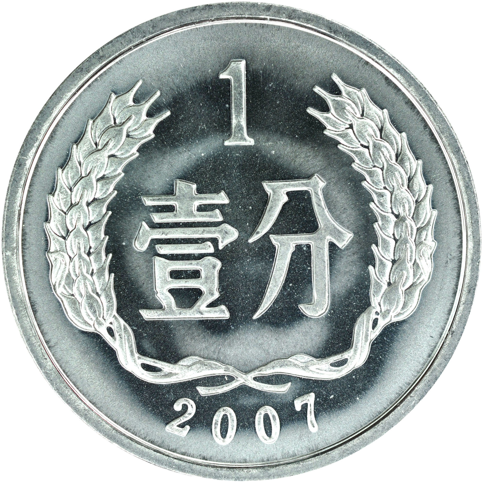 1955-2011 China, People'S Republic Fen reverse