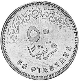 Egypt 50 Piastres obverse