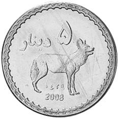 Sudan DARFUR 5 Dinars reverse