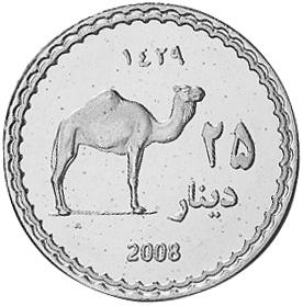 Sudan DARFUR 25 Dinars reverse