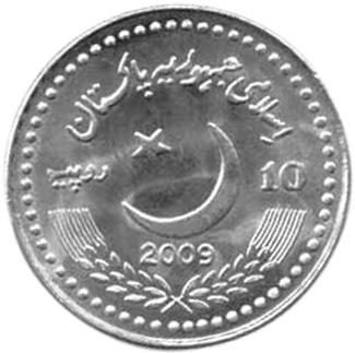 Pakistan 10 Rupees obverse