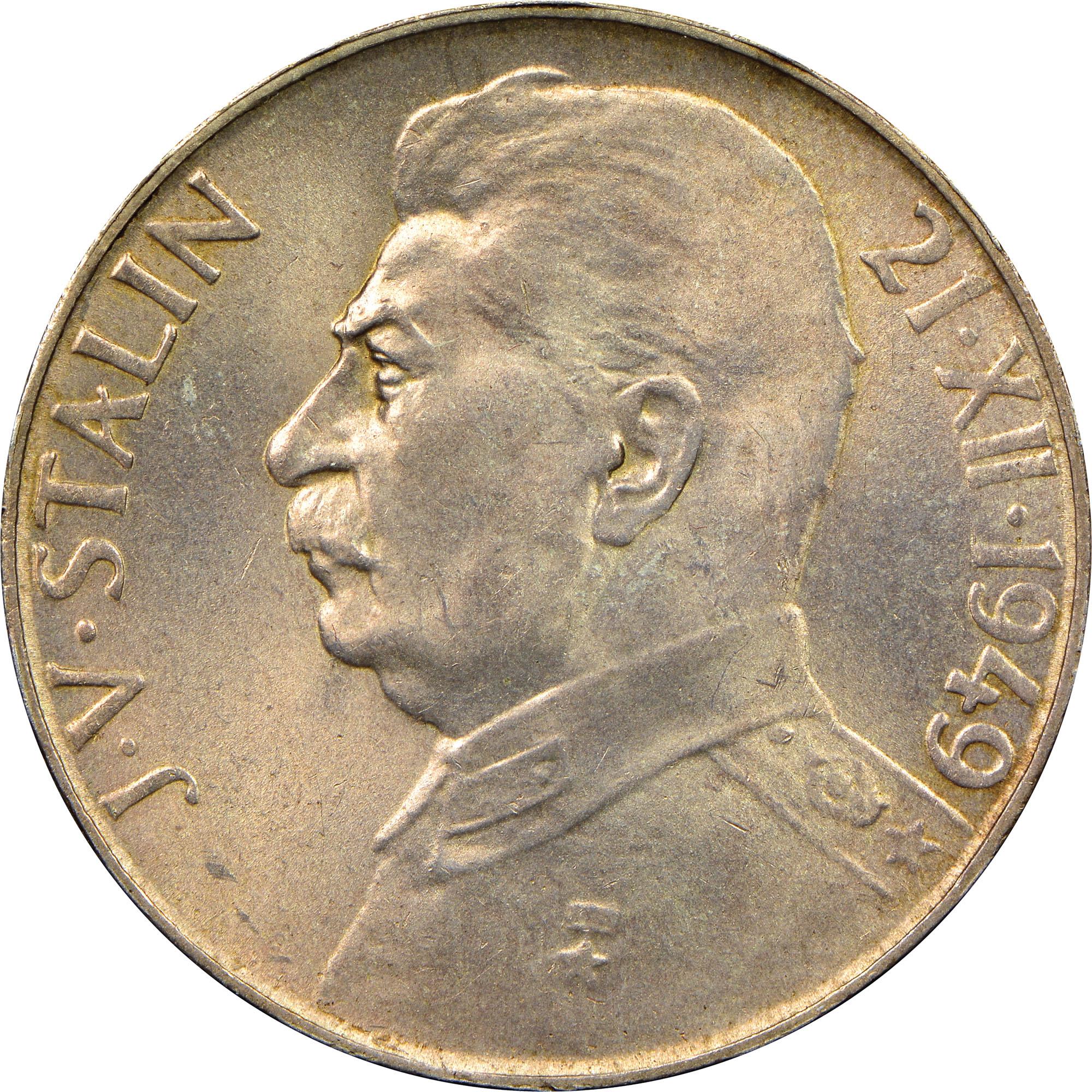 (1949) Czechoslovakia 50 Korun reverse