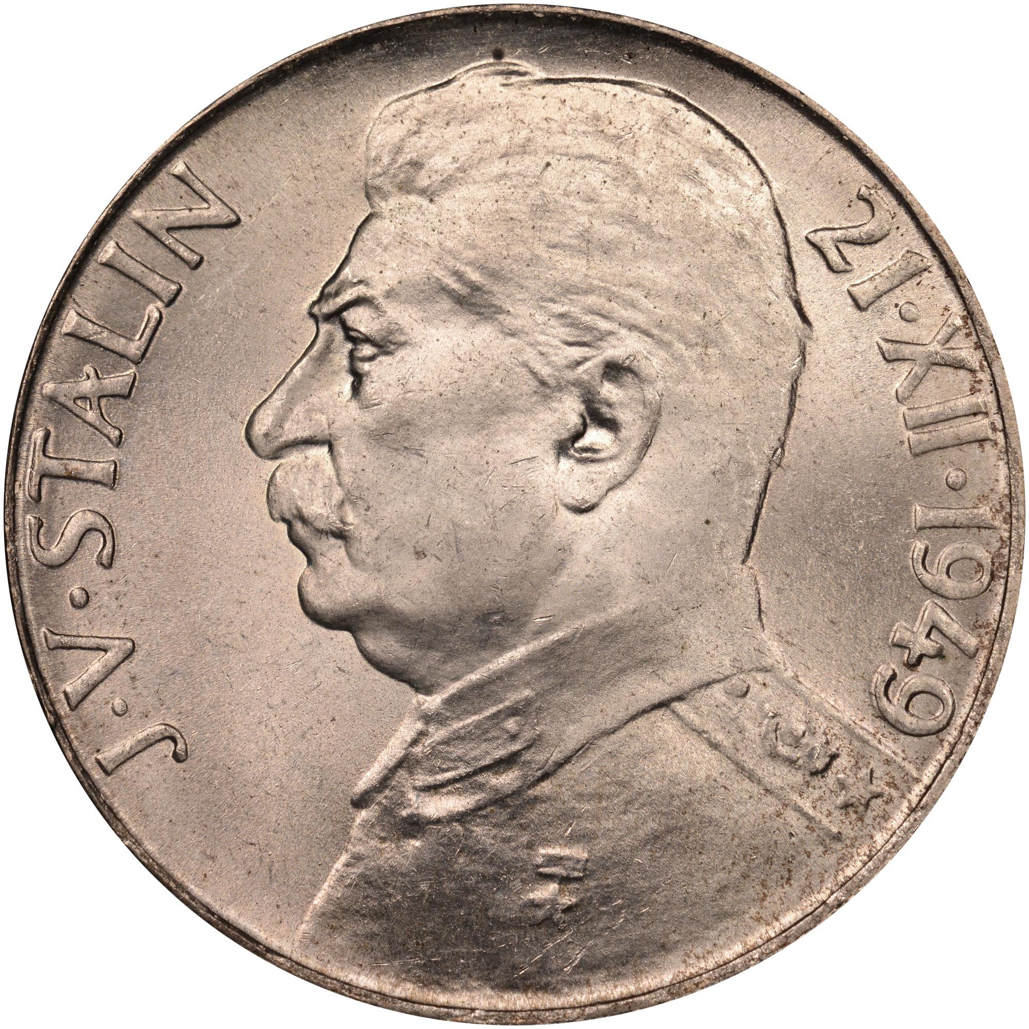 1949 Czechoslovakia 100 Korun reverse