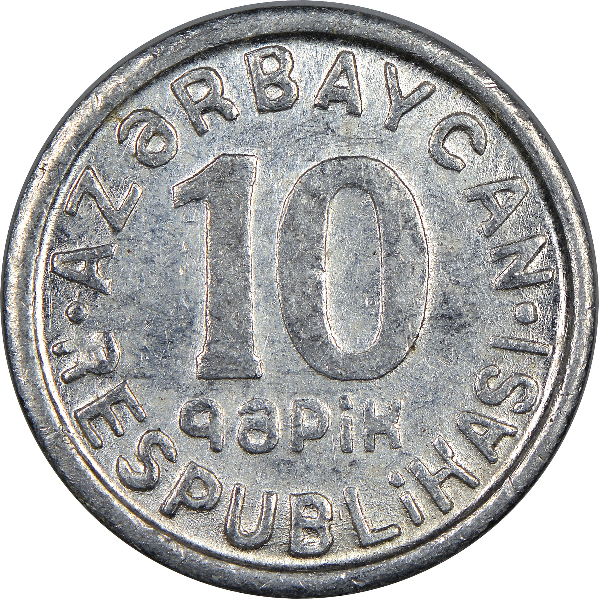 Azerbaijan 10 Qapik obverse