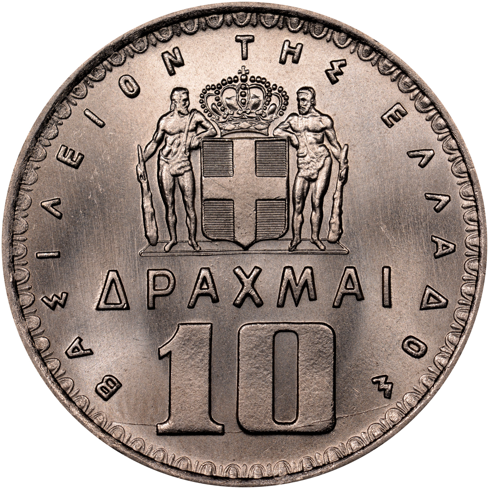 Paul I Crowned Arms with Supporters Greece 1959-10 Drachmai Nickel Coin