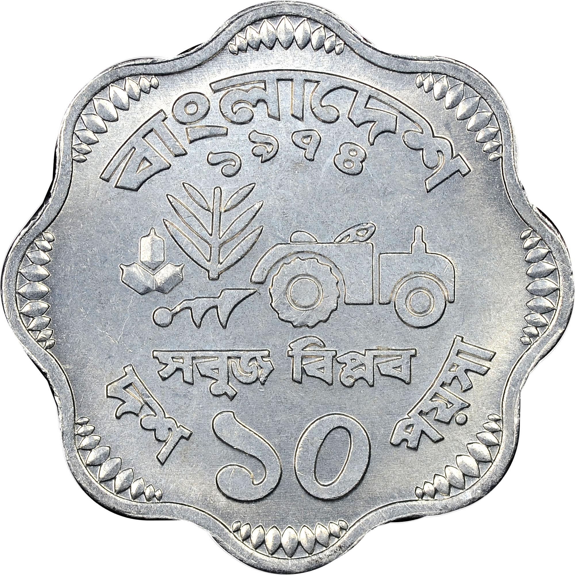 Bangladesh 10 Poisha reverse