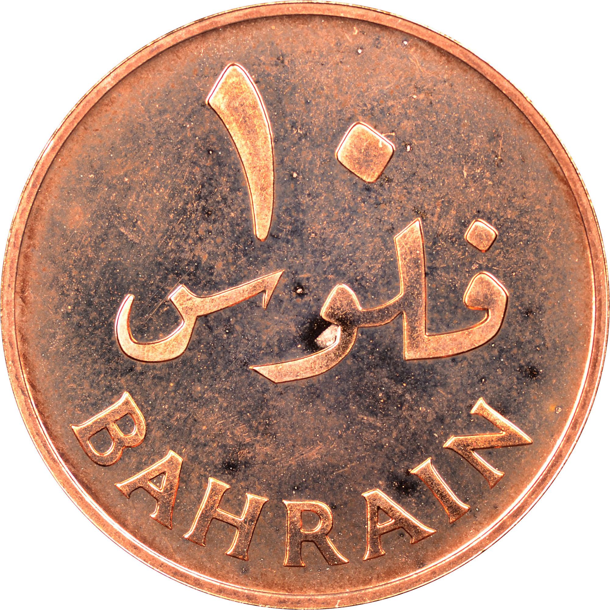 Bahrain 10 Fils reverse