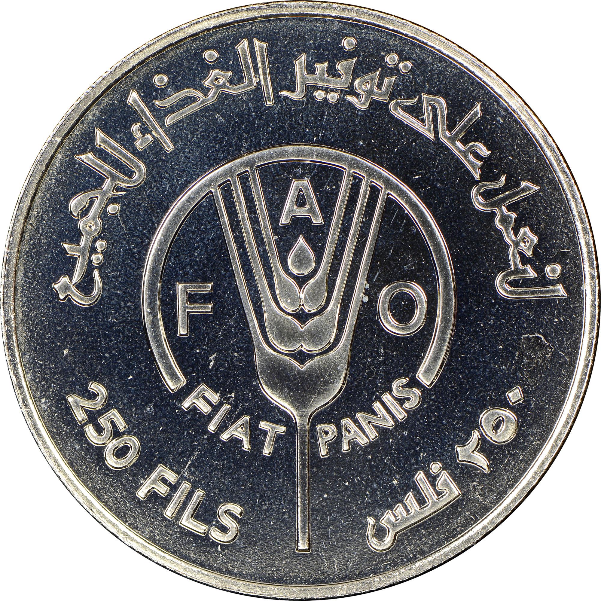 Bahrain 250 Fils reverse