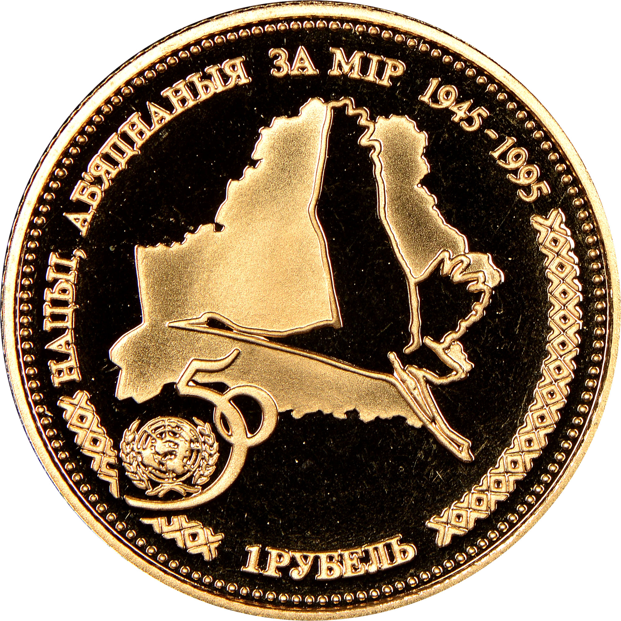 1996 Belarus Rouble reverse