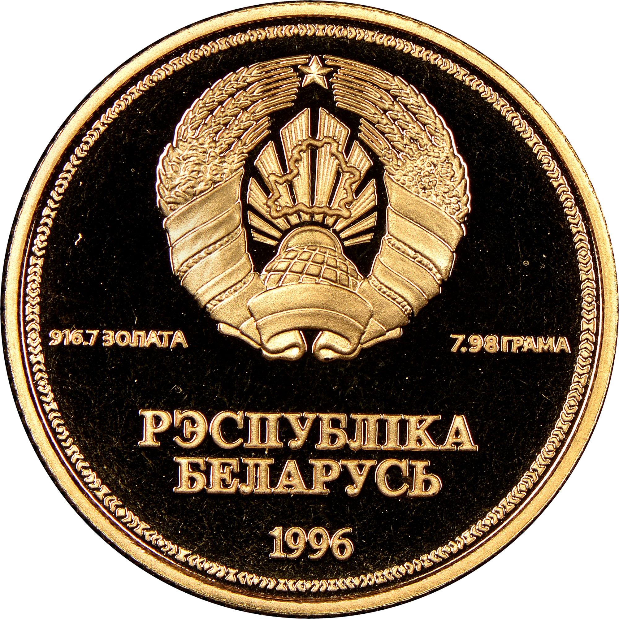 1996 Belarus Rouble obverse