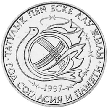 Kazakhstan 20 Tenge reverse